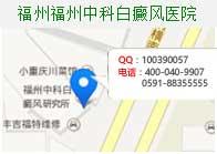 福州中科白癜风研究所网站地图